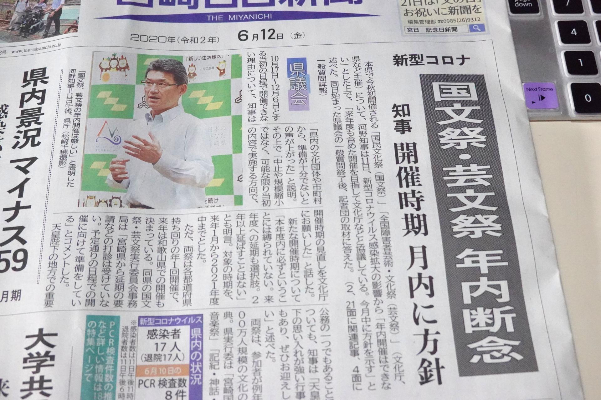 今日の宮日新聞