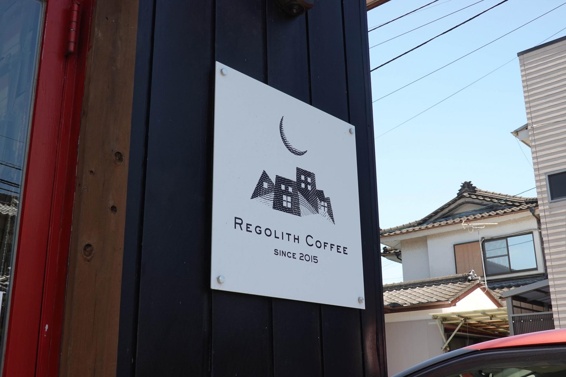 レゴリッシュコーヒー