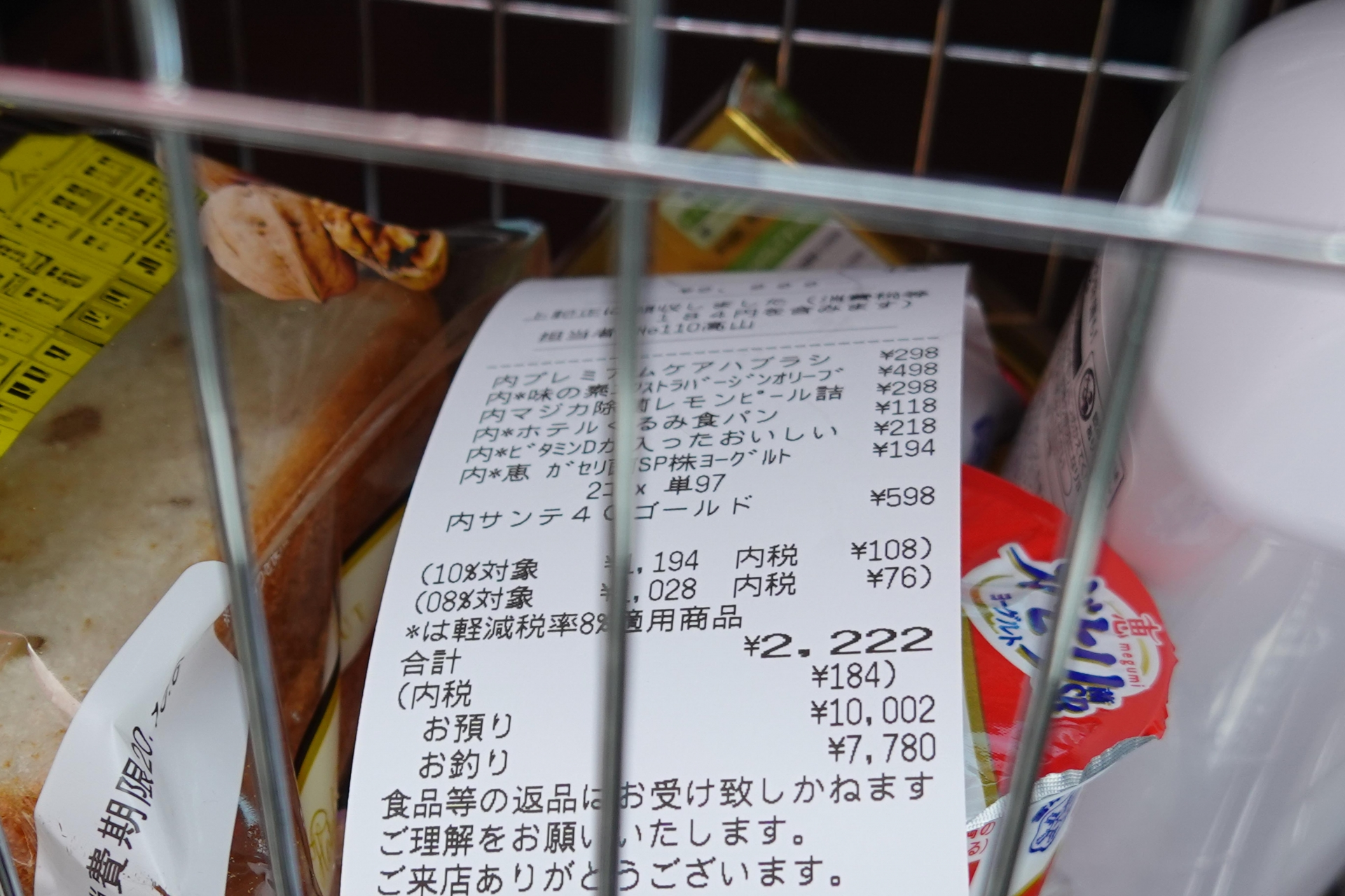 合計2,222円