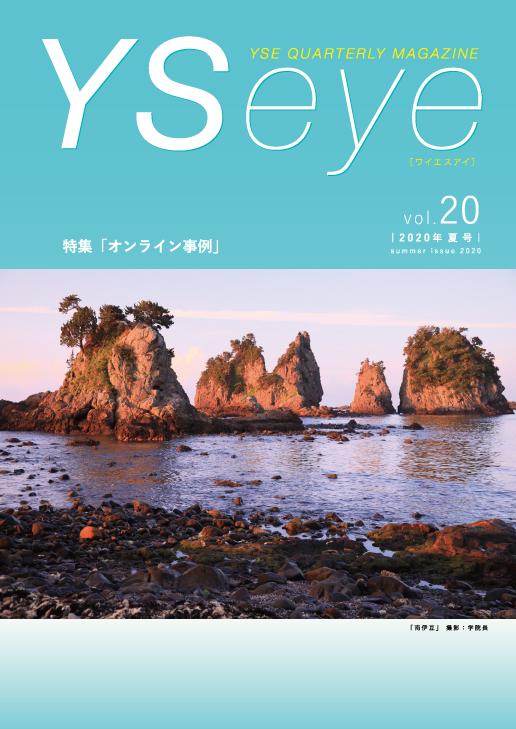YSeye20号