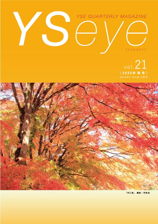 YSeye21号
