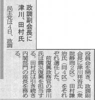 121005静岡新聞朝刊掲載