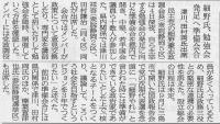 121005静岡新聞夕刊掲載