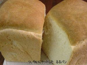 美味しいと評判の るるパン