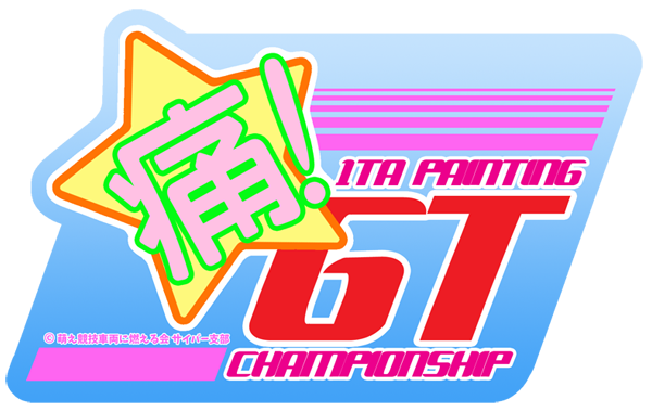 痛GT選手権ロゴ