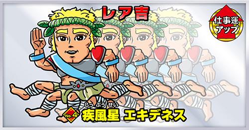 04_エキデネス.jpg