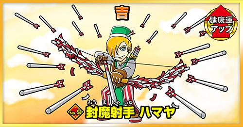 09_ハマヤ.jpg