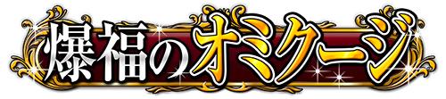 omikuji_logo_1227_big.jpg