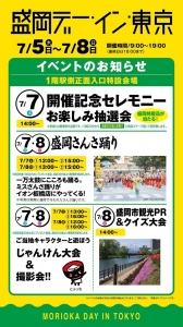 盛岡デー・イン・東京