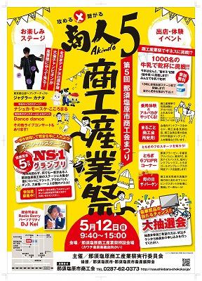 s-20190419-kishakaiken商工産業祭19ポスター修正0410.jpg