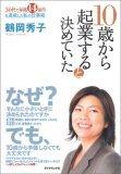 10歳から起業すると決めていた 30代で年商14億を達成した私の仕事術鶴岡秀子