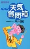 「天気質問箱」NHK出版