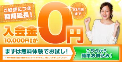 10月0円