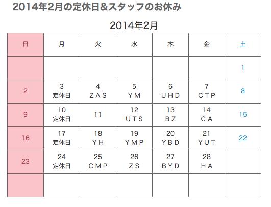スクリーンショット 2014-02-01 10.34.03.png