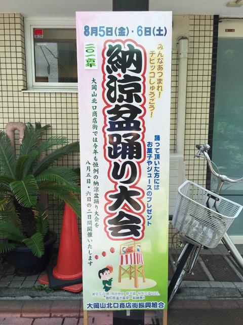 大岡山盆踊り大会_2016_01.jpg