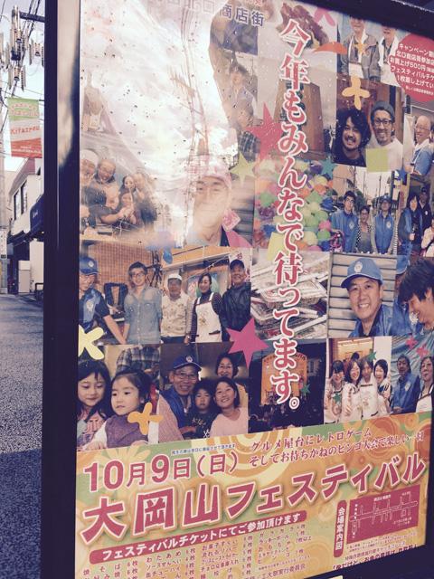 大岡山フェスティバル2016.jpg