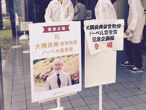 東工大_ 大隅教授_03.jpg