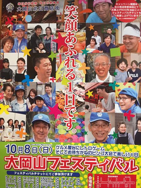 大岡山フェスティバル2017