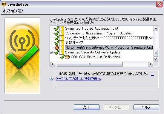 NIS2007LiveUpdate おまけに、よく見るとなんだか文字化けもしてるし