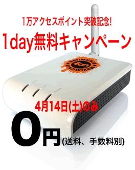 fonera 1day キャンペーン