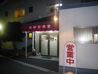 当新田食堂 外観