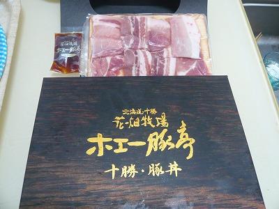 花畑牧場 ホエー豚丼1