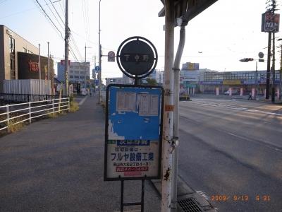 下中野バス停