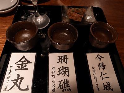 山桜 泡盛古酒