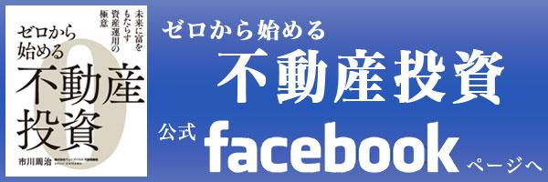 FBバナー2.jpg
