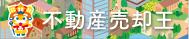 不動産売却王.jpg