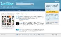 Twitterログイン画面