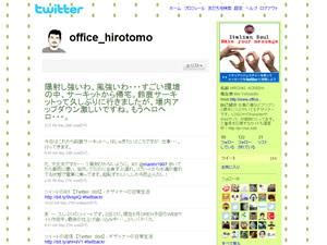 office-hirotomo_twitter.jpg