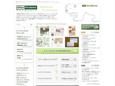 オフィスヒロトモ2011年WEBサイトリニューアル