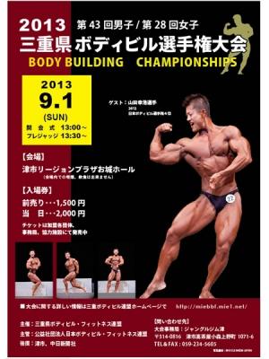 2013三重県ボディビル大会
