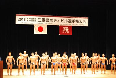 三重県ボディビル選手権大会2013