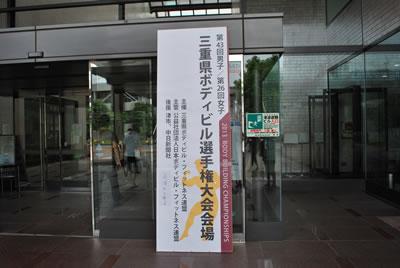 三重県ボディビル選手権大会 立看板