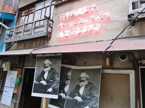 丹羽良徳「日本共産党でカール・マルクスの誕生日会をする」