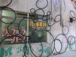 青木野枝「ふりそそぐもの/旧あざみ美容室」