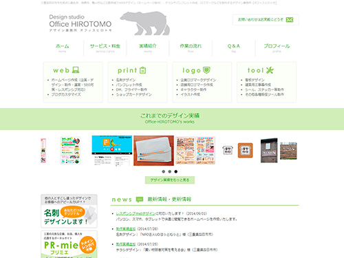1409officehirotomo web
