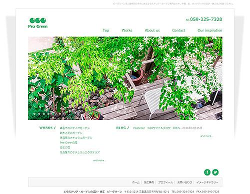 PeaGreen WEB画像