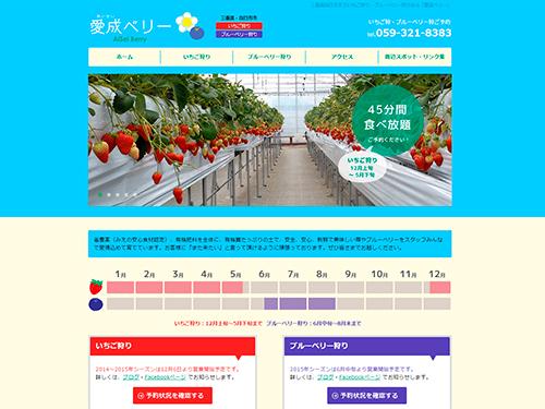 愛成ベリーWEBサイト