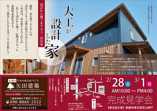 矢田建築 完成見学会チラシ