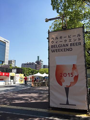 ベルギービールウィークエンド名古屋2015