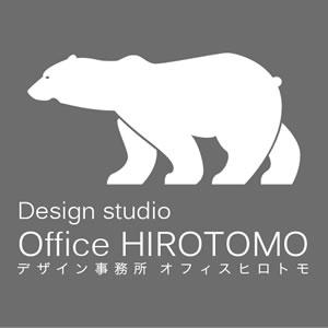 デザイン事務所オフィスヒロトモ