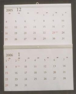 二ヶ月見カレンダー