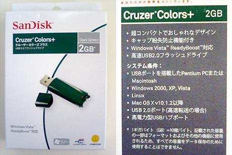 USBメモリ(Sandisk cruzer colors) パッケージ