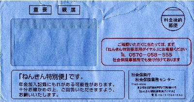 この青い封筒で届く「年金特別便」