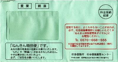 4月以降送られる年金特別便は緑の封筒