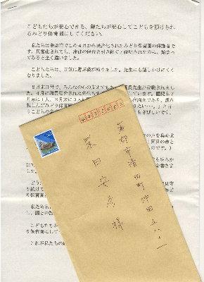 「みどり保育園父母とOBの有志」から届いた手紙