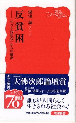 湯浅誠著「反貧困」の表紙